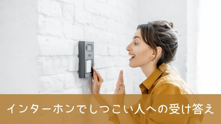 【これで解決】インターホンでしつこい人への受け答えについて。家に訪問されてもゆっくり過ごせる!