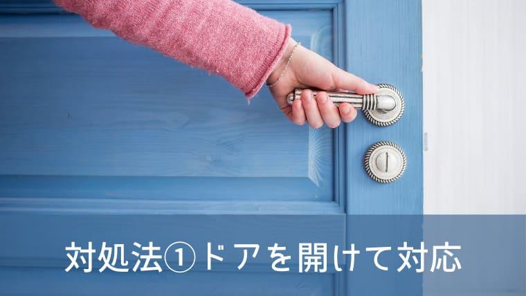 ドアを開けて対応