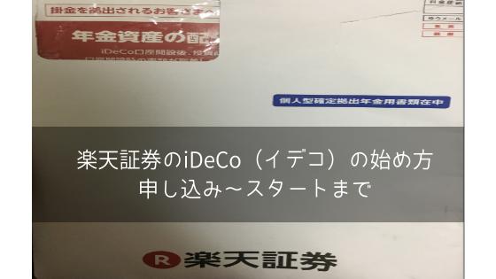 楽天証券のiDeCo(イデコ)の始め方