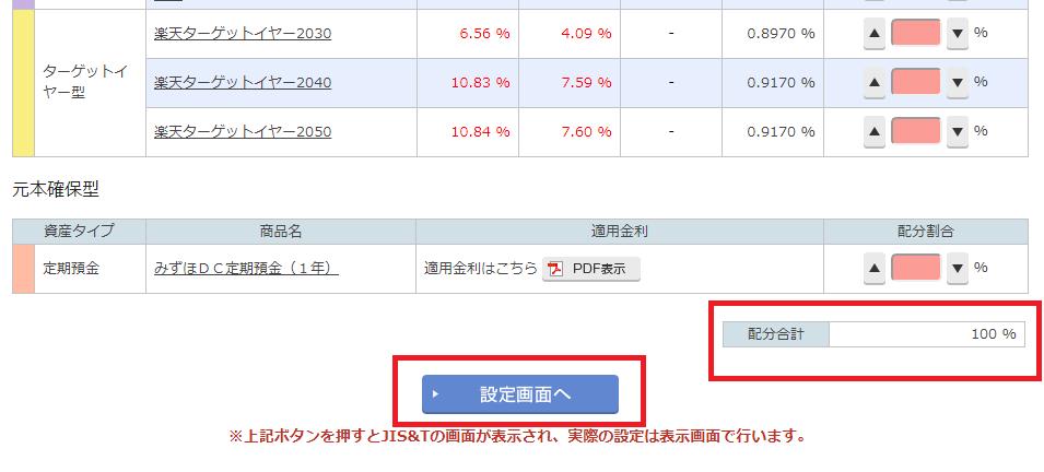 楽天証券 iDeCo運用商品設定 楽天VTIその2