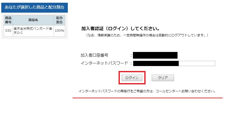 楽天証券 iDeCo運用商品設定 楽天VTIその5