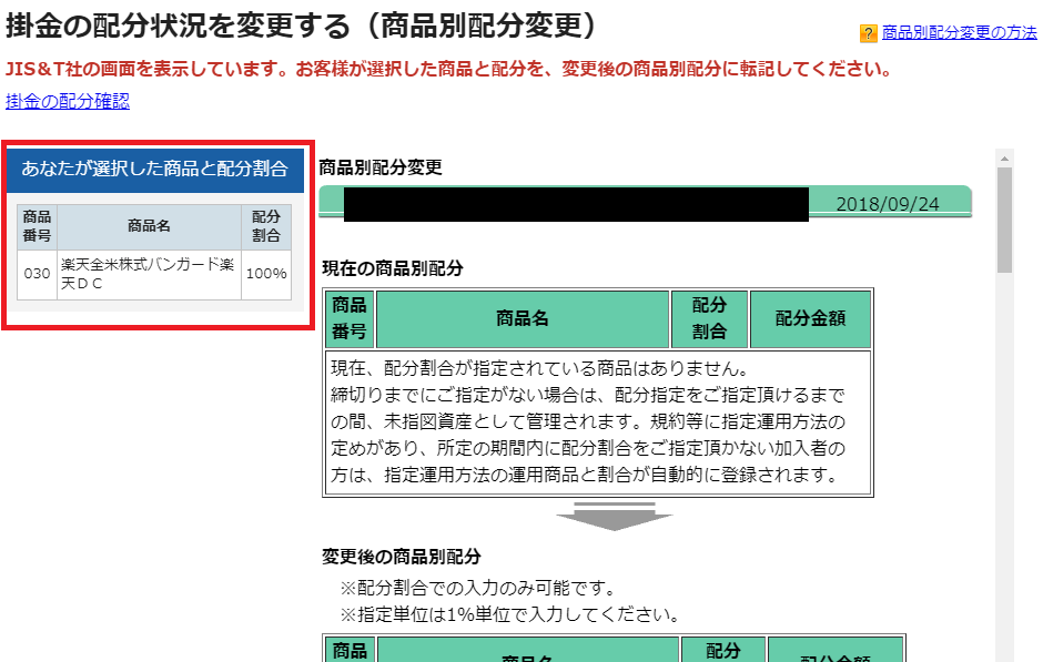楽天証券 iDeCo運用商品設定 楽天VTIその3