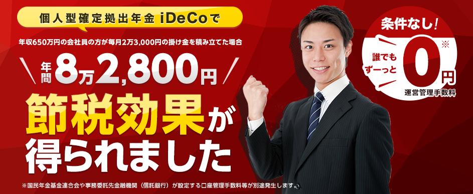 楽天証券 iDeCo