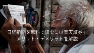 日経新聞を無料で読むには楽天証券