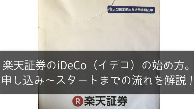 楽天証券のiDeCo(イデコ)の始め方。申し込み~スタートまでの流れを解説!