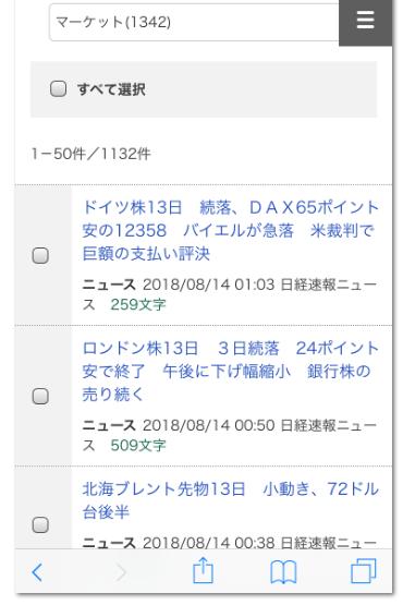 楽天証券 日経テレコン 記事もくじ