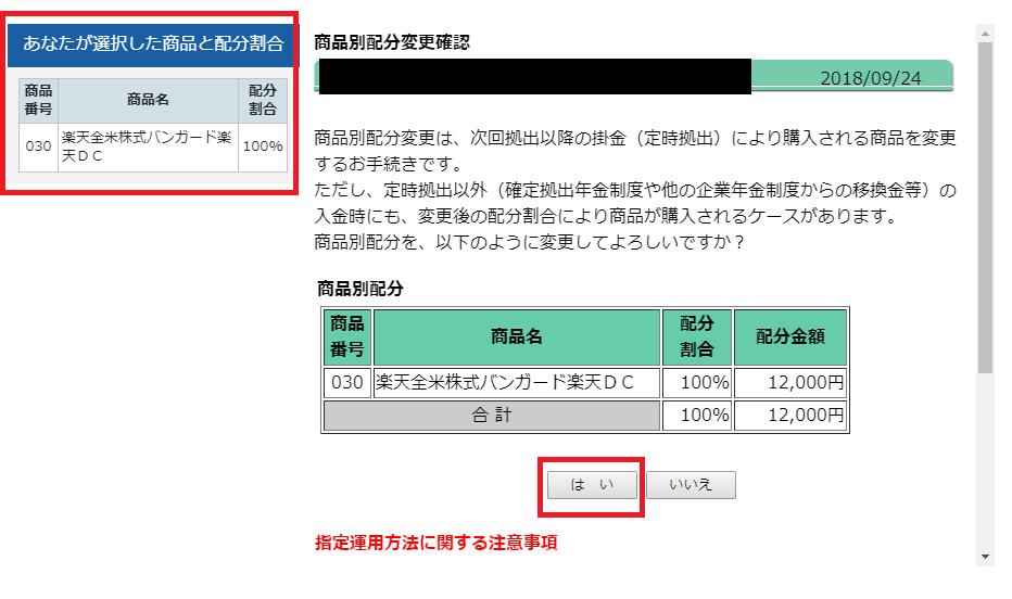 楽天証券 iDeCo運用商品設定 楽天VTIその6