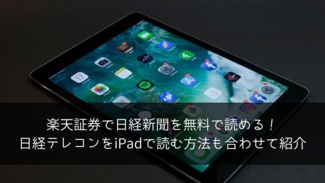 楽天証券で日経新聞を無料で読める!日経テレコンをiPadで読む方法も合わせて紹介