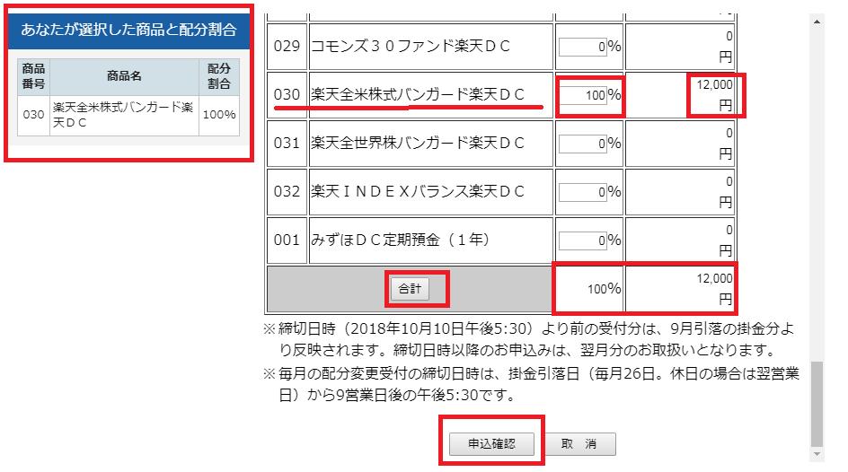楽天証券 iDeCo運用商品設定 楽天VTIその4