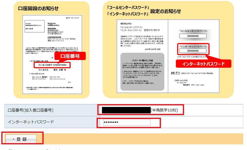 iDeCo 口座開設後の初期設定登録画面