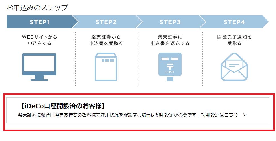 iDeCo 口座開設後の初期設定