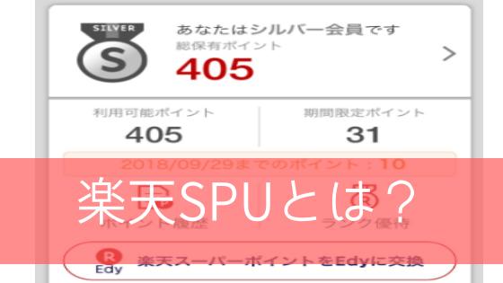 楽天SPUとは?