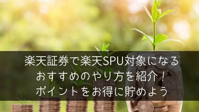 楽天証券で楽天SPU対象になるおすすめのやり方を紹介!ポイントをお得に貯めよう