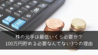 株の元手は最低いくら必要か?100万円貯める必要なんてない3つの理由