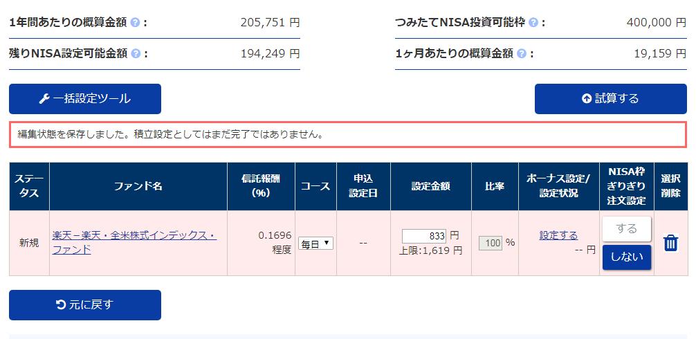 SBI証券 つみたてNISA買い方5