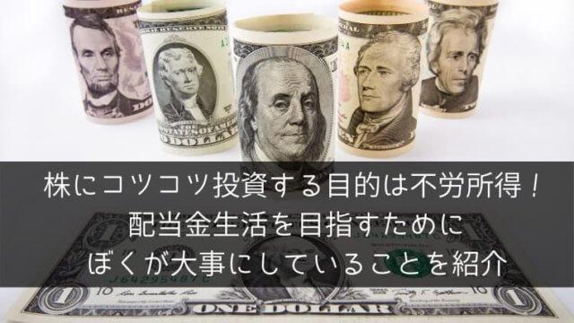 株にコツコツ投資する目的は不労所得!配当金生活を目指すためにぼくが大事にしていることを紹介