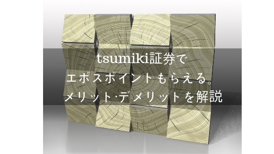 tsumiki証券でエポスポイントもらえる。メリット・デメリット