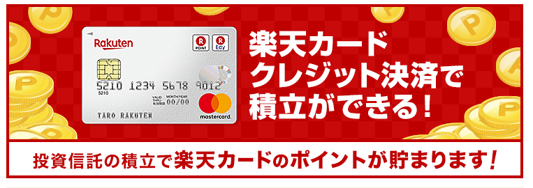 楽天カードで投資信託積み立てできる