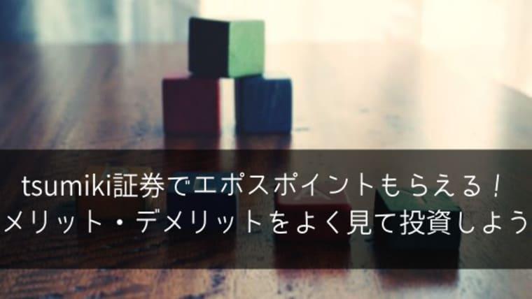tsumiki証券でエポスポイントもらえる!メリット・デメリットをよく見て投資しよう