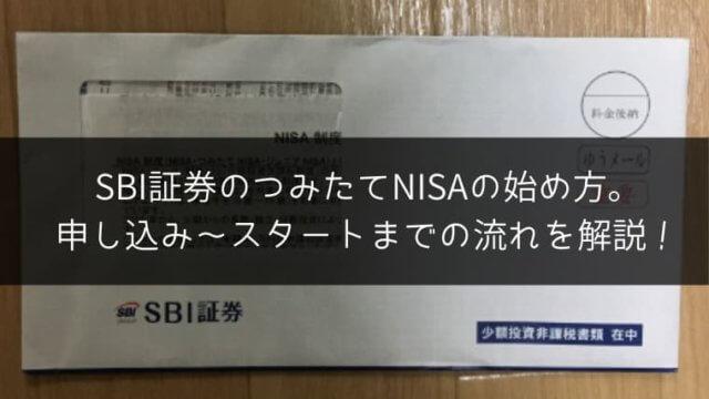 SBI証券のつみたてNISAの始め方。申し込み~スタートまでの流れを解説!