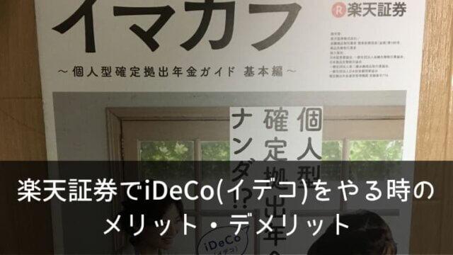 楽天証券でiDeCo(イデコ)をやる時のメリット・デメリットと運用に差がつくポイントを徹底解説