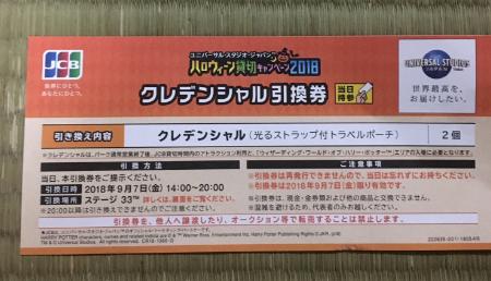 USJキャンペーンチケット2