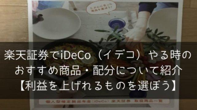 楽天証券でiDeCo(イデコ)やる時のおすすめ商品・配分について紹介【利益を上げれるものを選ぼう】