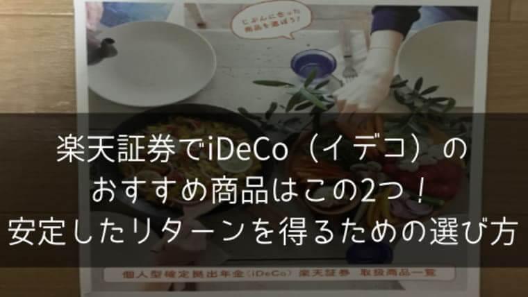 楽天証券でiDeCo(イデコ)の おすすめ商品はこの2つ! 安定したリターンを得るための選び方