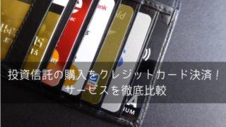 投資信託の購入をクレジットカード決済!サービスを徹底比較