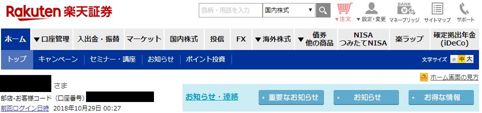 楽天証券トップページ