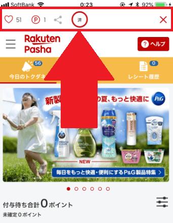 PointScreen画像③