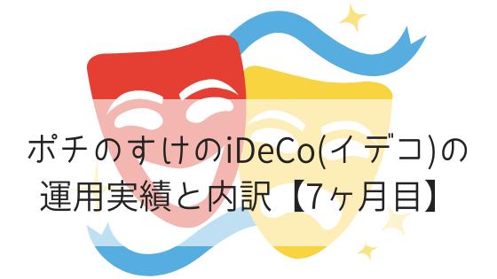 ポチのすけのiDeCo(イデコ)の運用実績と内訳【7ヶ月目】
