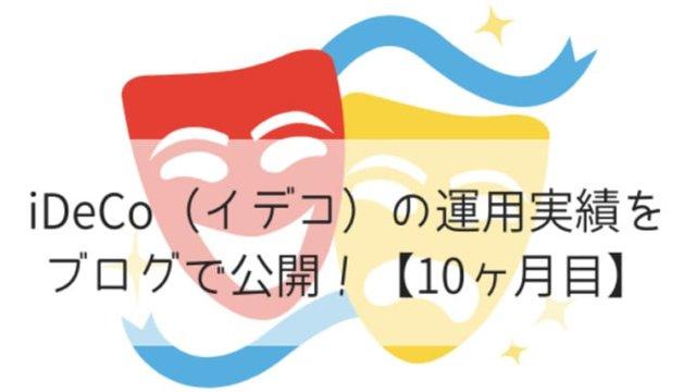 iDeCo(イデコ)の運用実績をブログで公開!【10ヶ月目】