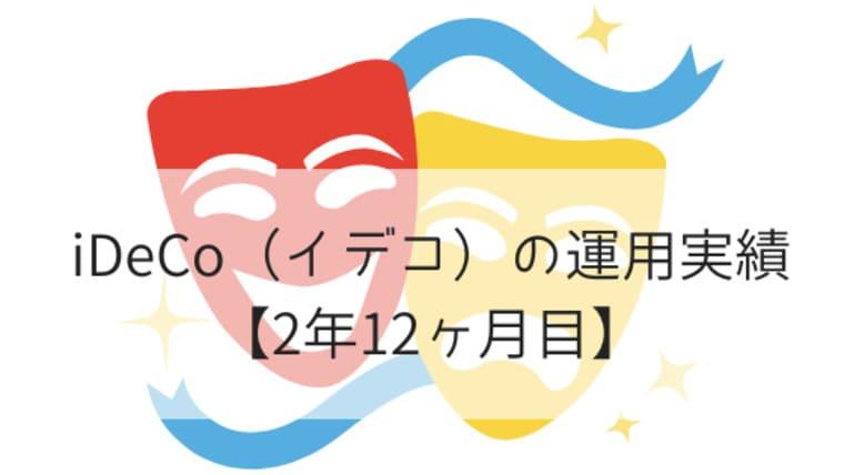 iDeCo(イデコ)の運用実績をブログで公開!【2年12ヶ月目】