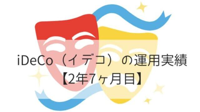 iDeCo(イデコ)の運用実績をブログで公開!【2年7ヶ月目】