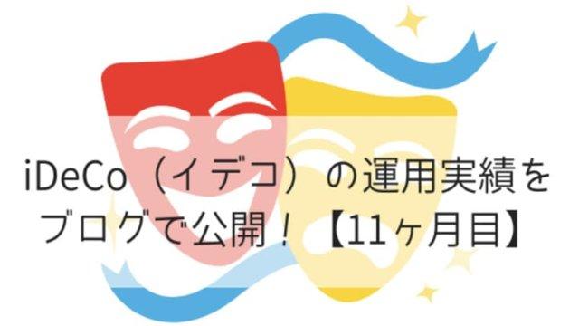 iDeCo(イデコ)の運用実績をブログで公開!【11ヶ月目】