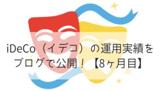 iDeCo(イデコ)の運用実績をブログで公開!【8ヶ月目】