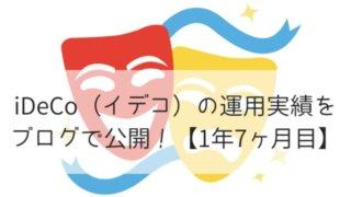 iDeCo(イデコ)の運用実績をブログで公開!【1年7ヶ月目】