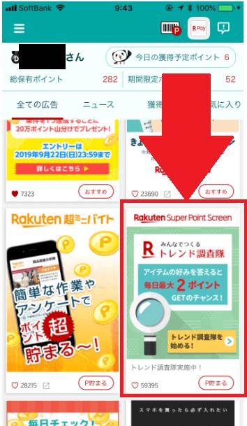 PointScreen画像④