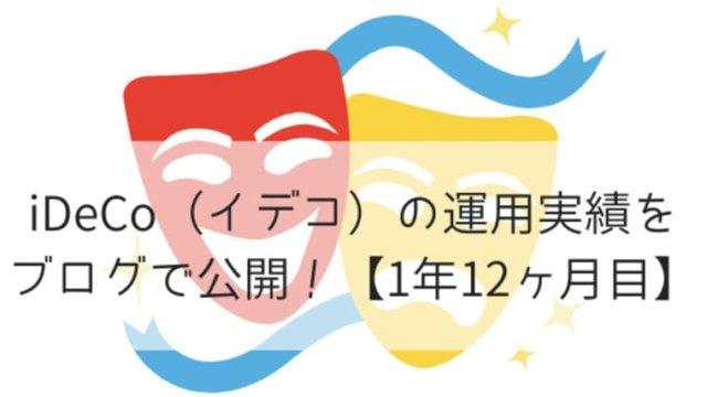 iDeCo(イデコ)の運用実績をブログで公開!【1年12ヶ月目】