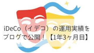 iDeCo(イデコ)の運用実績をブログで公開!【1年3ヶ月目】