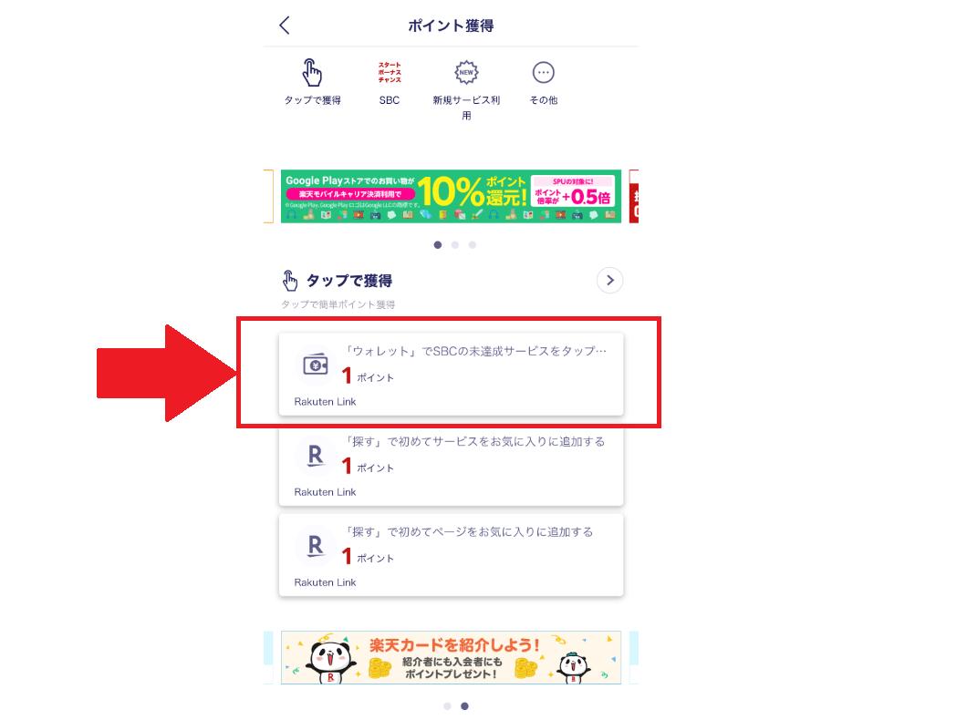 Rakuten Linkミッション②