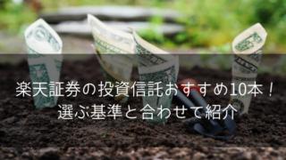 楽天証券の投資信託おすすめ10本!選ぶ基準と合わせて紹介