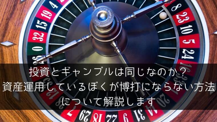 投資とギャンブルは同じなのか?資産運用しているぼくが博打にならない方法について解説します
