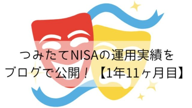 つみたてNISAの運用実績をブログで公開!【1年11ヶ月目】