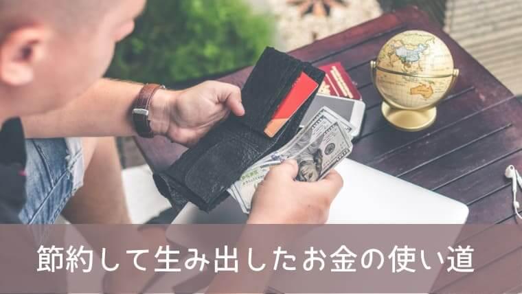 お金の使い道