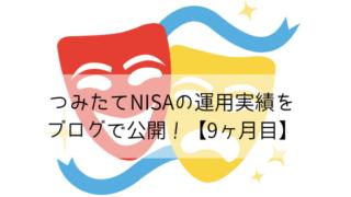 つみたてNISAの運用実績をブログで公開!【9ヶ月目】