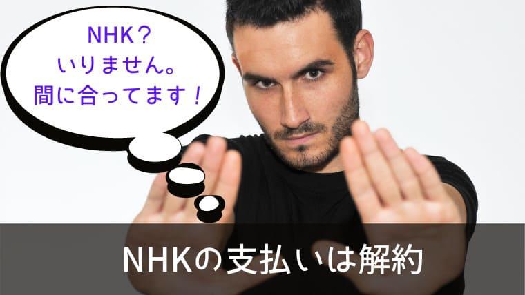 NHKの支払いは解約