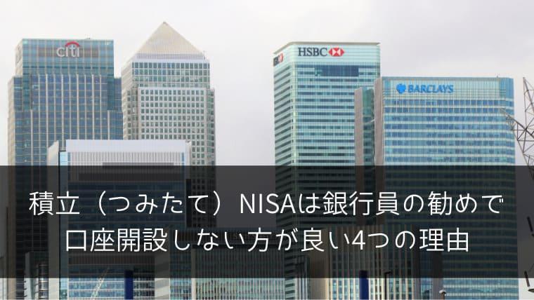 積立(つみたて)NISAは銀行員の勧めで口座開設しない方が良い4つの理由を運用中の僕が解説します
