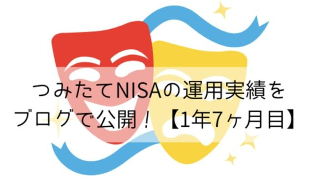 つみたてNISAの運用実績をブログで公開!【1年7ヶ月目】